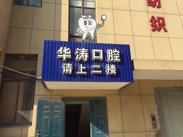 华涛口腔门诊部