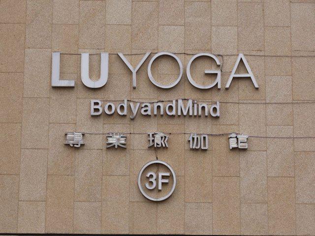 Lu YOGA 瑜伽