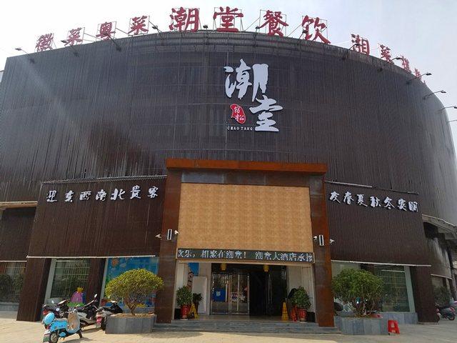 潮堂(山水公园店)