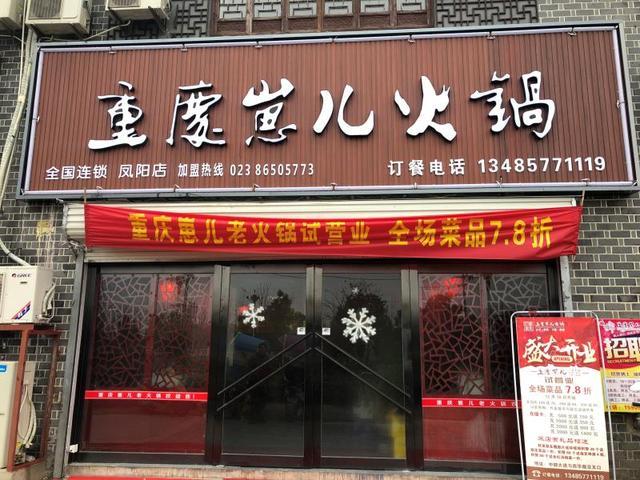 重庆崽儿火锅(凤阳店)
