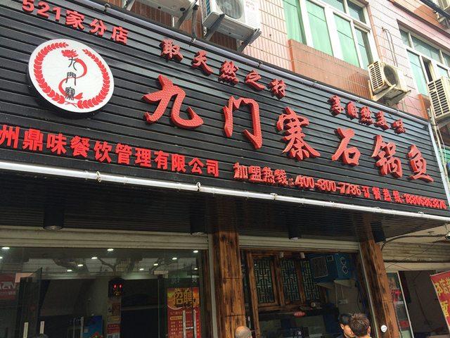 九门寨石锅鱼(金清店)