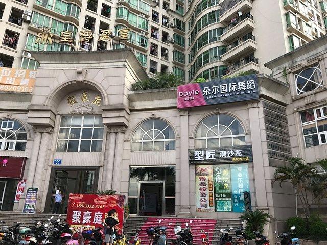 朵尔国际舞蹈连锁(江门蓬江校区店)