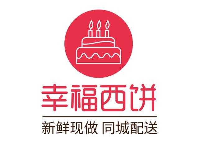 幸福西饼蛋糕(天津店)