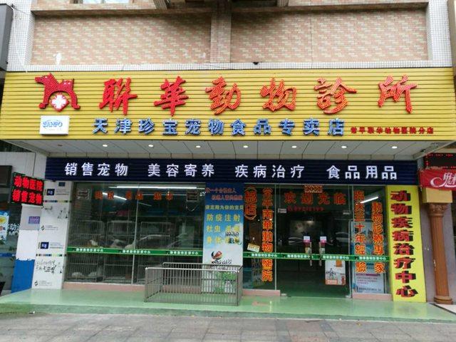 联华动物诊所(大朗分店)