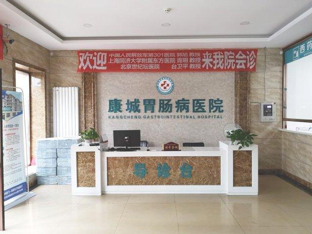 康城胃肠医院