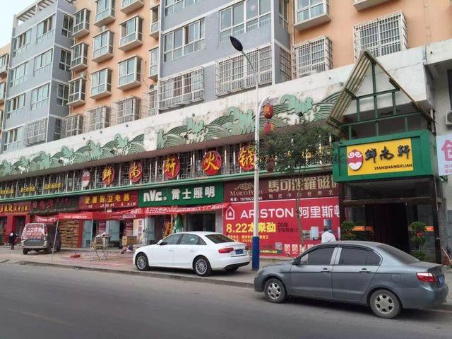 鲜尚轩火锅店