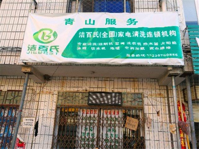 洁百氏家电清洗连锁机构(信阳旗舰店)