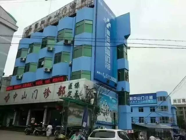 杭州富阳中山医院