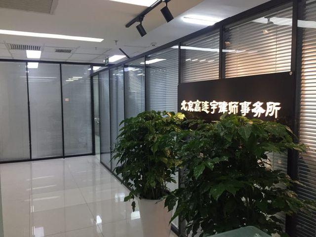 北京高连宇律师事务所