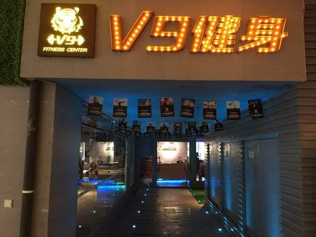 V9健身(盐市口店)