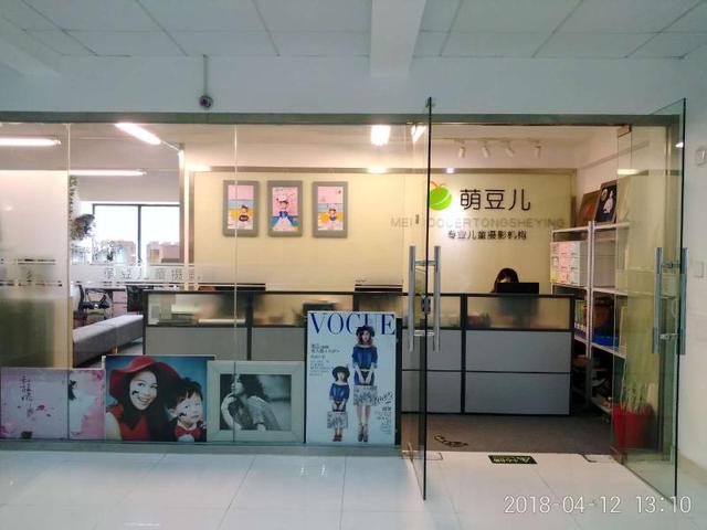 萌豆儿童摄影(上海总店)