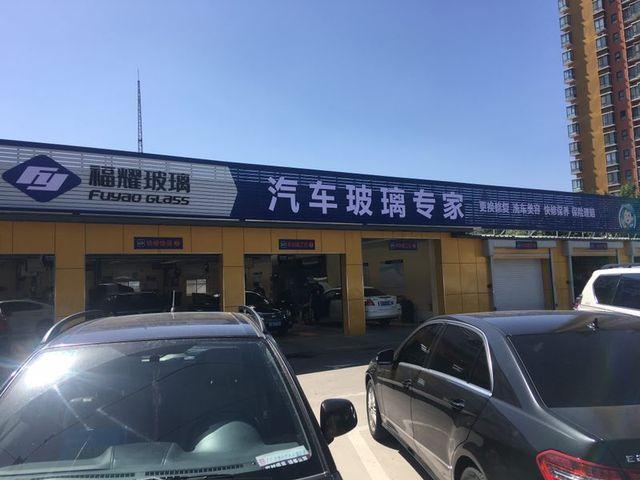 福耀汽车玻璃(天津滨海新区海达店)