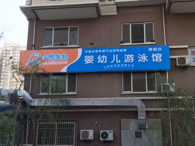 小鸭先知亲子水育中心天通苑西二区旗舰店
