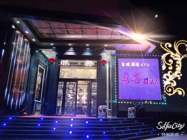 永成KTV喜宴国际