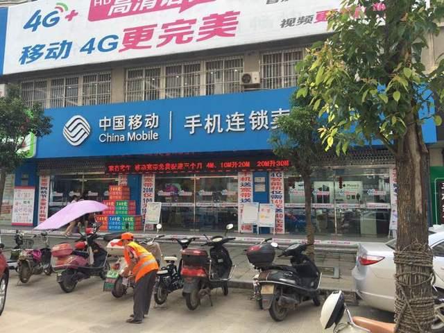 中国移动(南环路营业厅店)