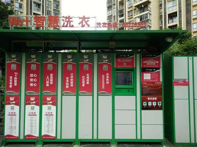 Wo+智慧洗衣(北碚店)