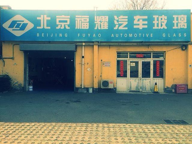 福耀汽车玻璃(北京六里桥店)