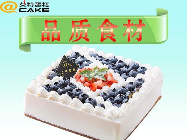 艾特蛋糕(雅园店)