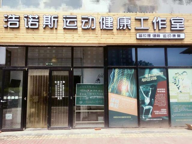 浩诺斯运动健康工作室(佰嘉诚店)
