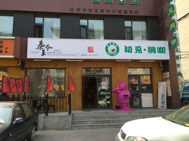 秦王令(文体西路店)