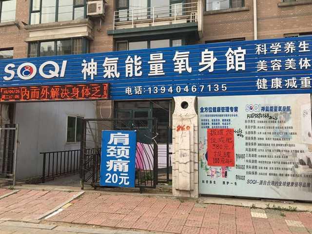 SOQI神气能量氧身馆(三台子店)