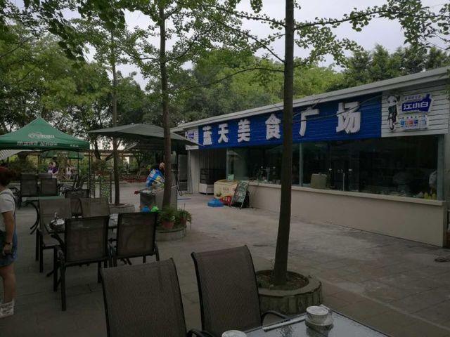 蓝天美食广场