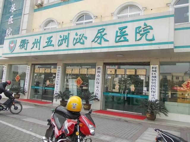 衢州男科医院(衢州五洲泌尿医院柯城店)