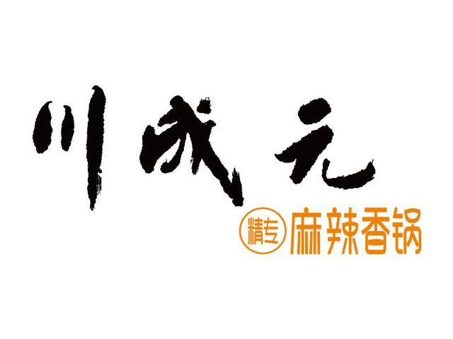 川成元麻辣香锅(望京凯德MALL店)