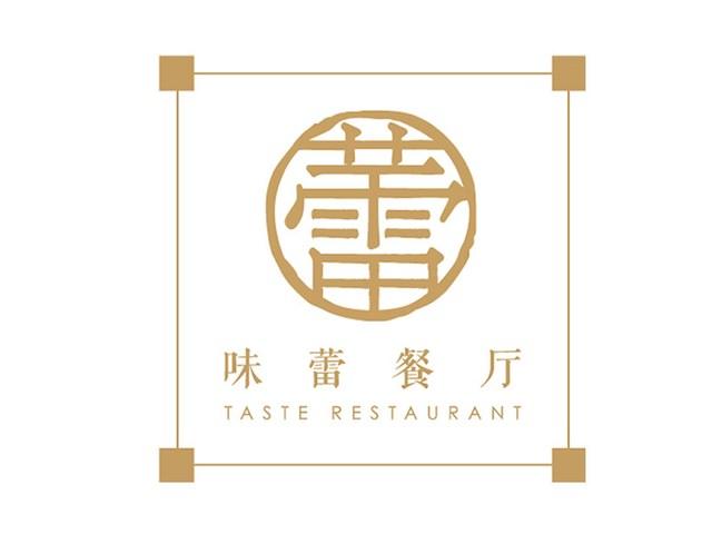 味蕾餐厅(金融中心店)