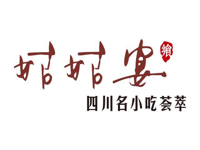 姑姑宴(西直门凯德MALL店)