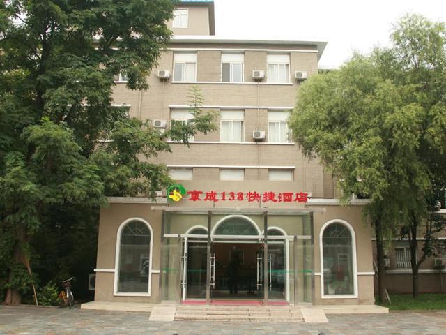 京成138快捷酒店潘家园店