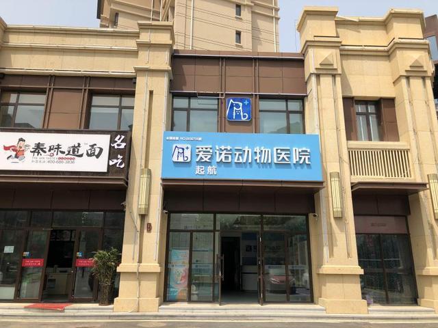 爱诺动物医院(起航分店)