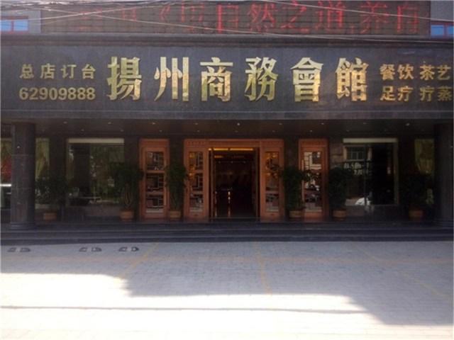 扬州商务会馆