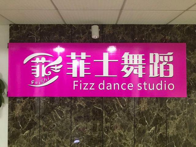 菲士舞蹈培训