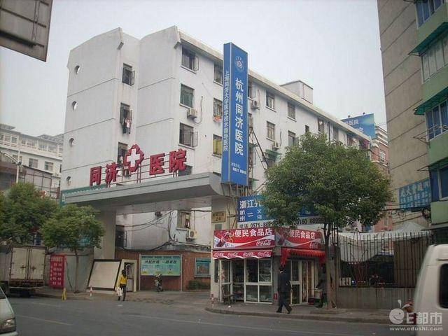 杭州同济甲状腺医院
