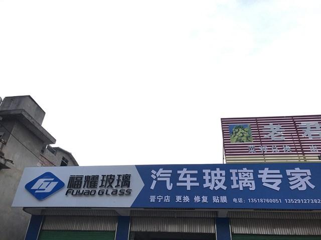 福耀汽车玻璃(昆明晋宁店)