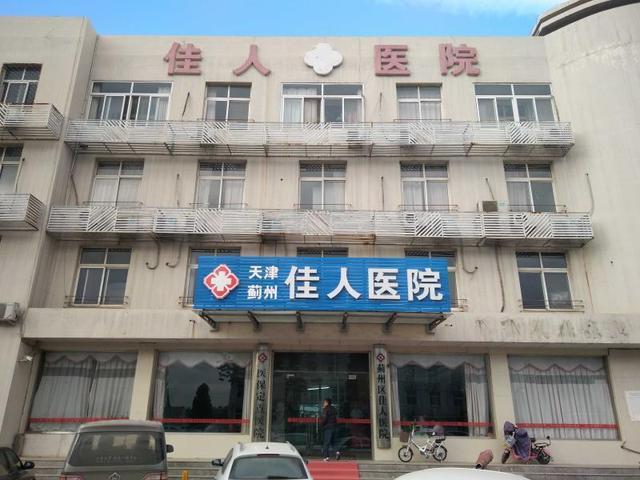 天津蓟县佳人医院