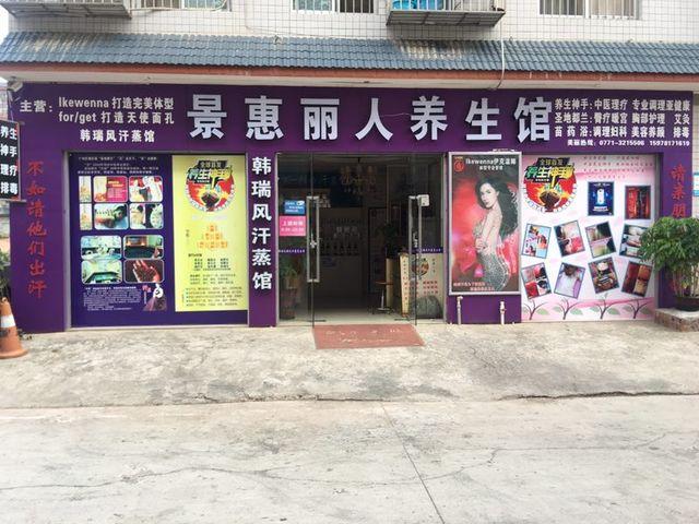 景惠丽人养生馆