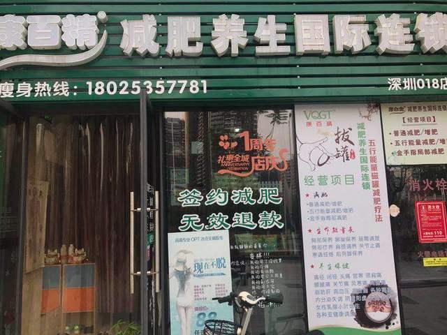康百精减肥养生国际连锁(红山店)
