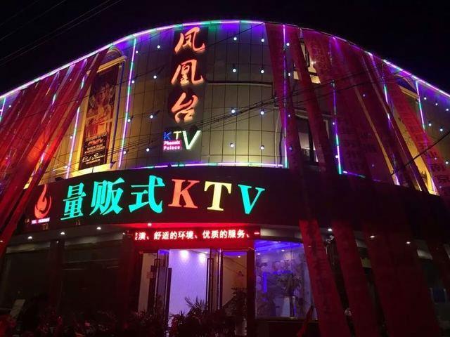 凤凰台量贩式KTV(双牌石店)
