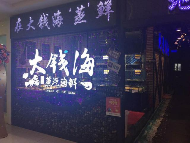 大钱海蒸汽海鲜(中山路店)