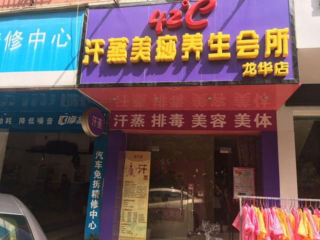 42℃汗蒸美痧养生会所(龙华店)