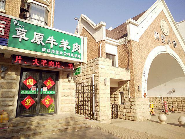 草原牛羊肉(枫墅小镇店)