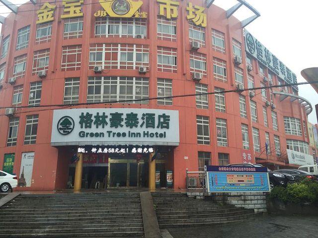 格林豪泰(秦淮路店)