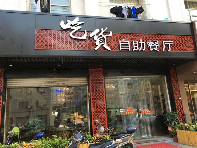 吃货自助餐厅(美食街店)