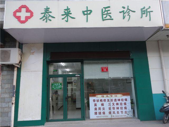 泰来中医诊所