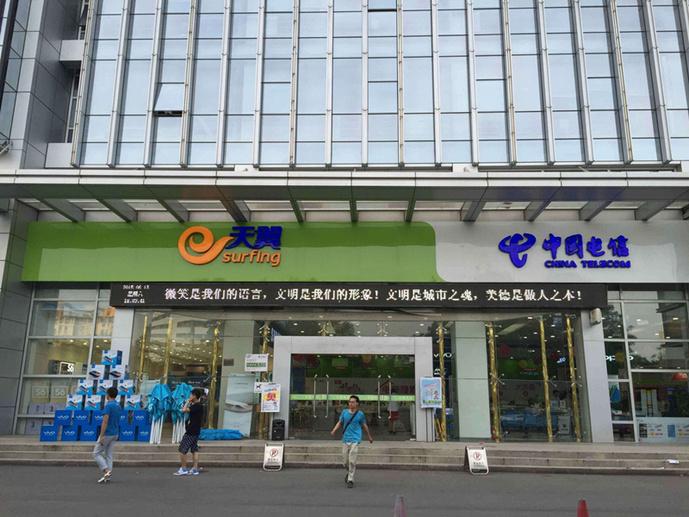 中国电信股份有限公司滁州分公司(旗舰店)