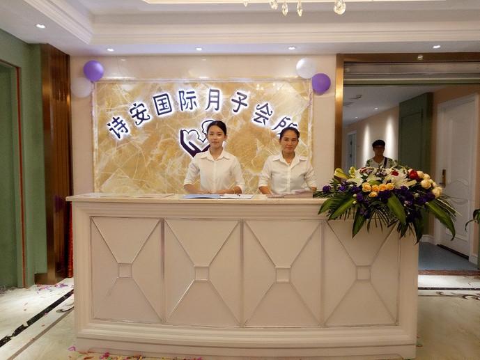 诗安国际母婴会所(祥和路店)