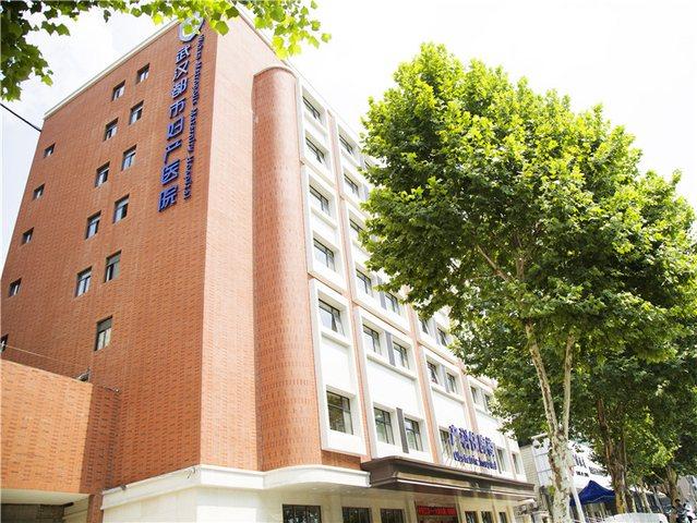 武汉都市妇产医院