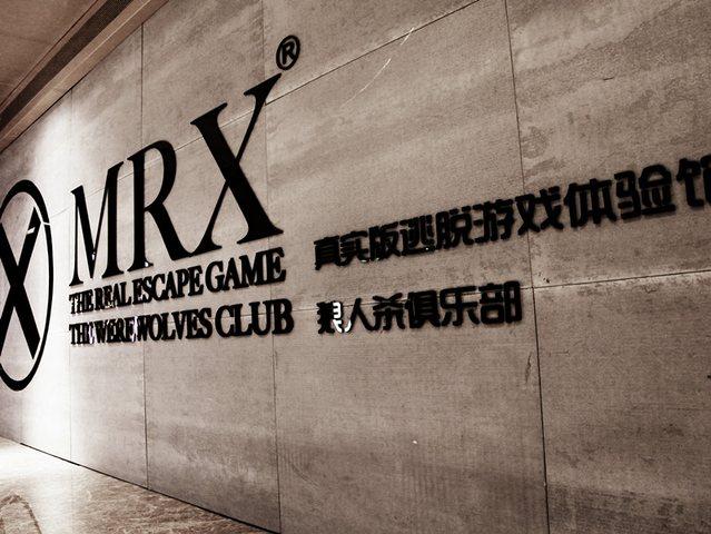 X先生密室逃脱(世茂店)